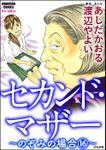 セカンド・マザー(分冊版)【のぞみの場合16】