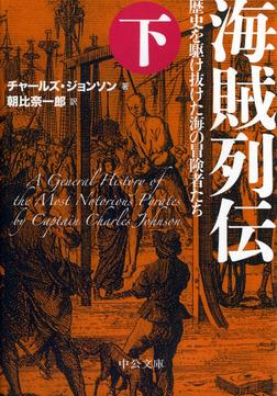 海賊列伝(下) 歴史を駆け抜けた海の冒険者たち-電子書籍