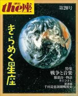 the座 20号 きらめく星座(1992)-電子書籍