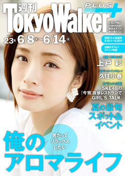 週刊 東京ウォーカー+ 2017年No.23 (6月7日発行)-電子書籍