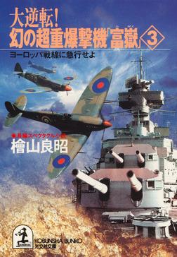 大逆転! 幻の超重爆撃機「富嶽」3~ヨーロッパ戦線に急行せよ~-電子書籍