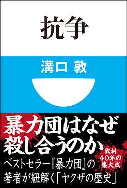 抗争(小学館101新書)-電子書籍