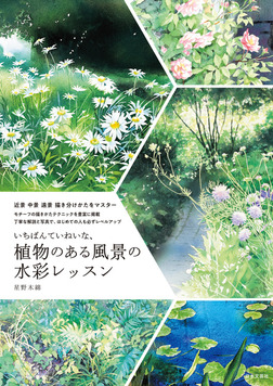 いちばんていねいな、植物のある風景の水彩レッスン-電子書籍