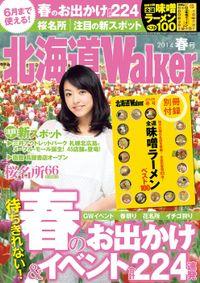 HokkaidoWalker北海道ウォーカー 2014 春号