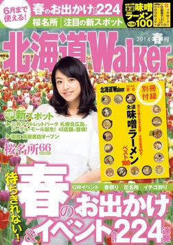 HokkaidoWalker北海道ウォーカー 2014 春号-電子書籍
