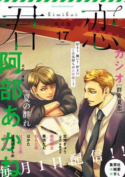 君恋 17-電子書籍