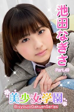 美少女学園 池田なぎさ Part.49-電子書籍