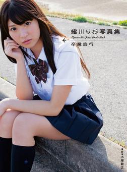 緒川りお写真集「卒業旅行」-電子書籍