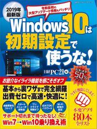 2019年最新版 Windows 10は初期設定で使うな!