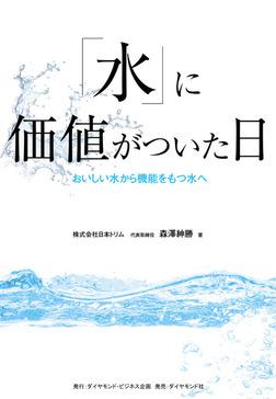 「水」に価値がついた日―――おいしい水から機能をもつ水へ-電子書籍