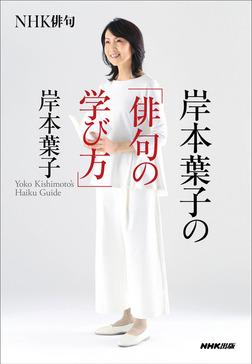 NHK俳句 岸本葉子の「俳句の学び方」-電子書籍