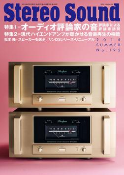 季刊ステレオサウンド No.195-電子書籍
