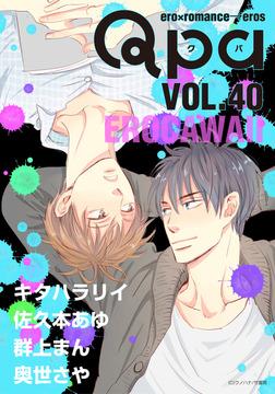 Qpa vol.40 エロカワイイ-電子書籍