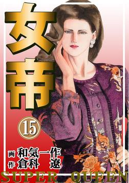女帝 15巻-電子書籍