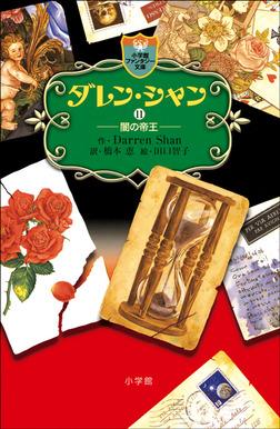 ダレン・シャン11 闇の帝王-電子書籍