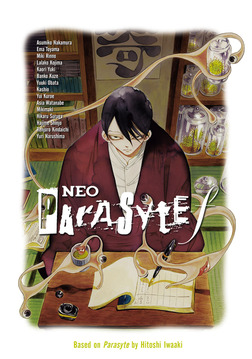 Neo Parasyte f-電子書籍