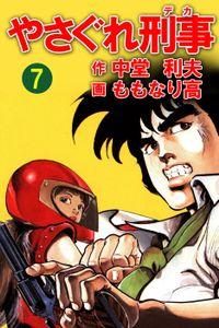 やさぐれ刑事 7巻