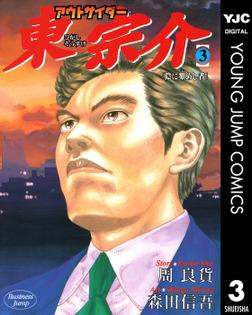 アウトサイダー東宗介 3-電子書籍
