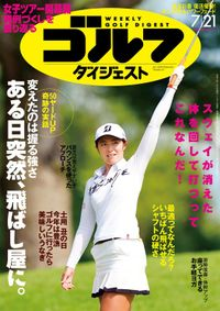 週刊ゴルフダイジェスト 2020/7/21号