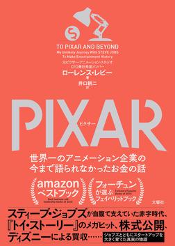PIXAR 〈ピクサー〉 世界一のアニメーション企業の今まで語られなかったお金の話-電子書籍