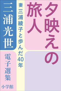 三浦光世 電子選集 夕映えの旅人 ~妻・三浦綾子と歩んだ40年~-電子書籍