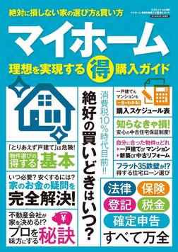 マイホーム マル得購入ガイド-電子書籍