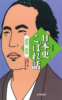 日本史こぼれ話 近世・近代-電子書籍