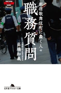 職務質問 新宿歌舞伎町に蠢く人々-電子書籍