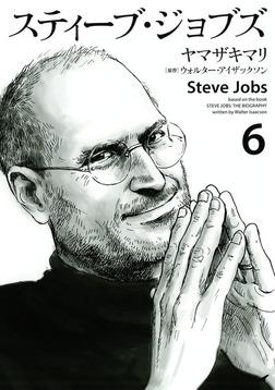 スティーブ・ジョブズ(6)-電子書籍