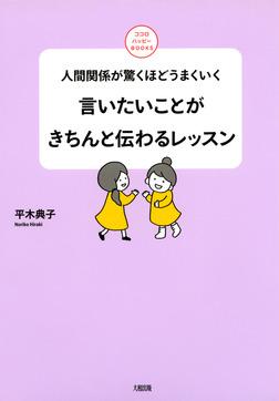 人間関係が驚くほどうまくいく 言いたいことがきちんと伝わるレッスン(大和出版)-電子書籍