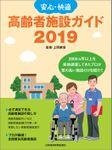 安心・快適 高齢者施設ガイド2019