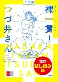 裸一貫! つづ井さん 1 無料試し読み版