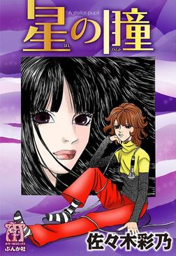 星の瞳-電子書籍