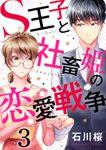 S王子と社畜姫の恋愛戦争(G☆Girls)