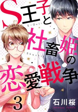 S王子と社畜姫の恋愛戦争 3巻-電子書籍