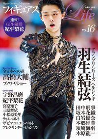 フィギュアスケートLife Vol.16