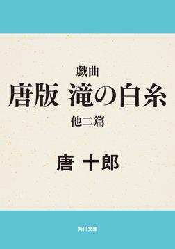 戯曲 唐版 滝の白糸 他二篇-電子書籍
