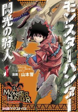 モンスターハンター 閃光の狩人 (1)-電子書籍