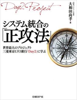 システム統合の「正攻法」(日経BP Next ICT選書)-電子書籍