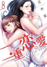 二重恋愛 8巻