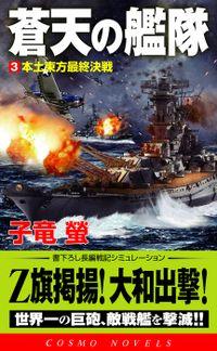 蒼天の艦隊[3]本土東方最終決戦