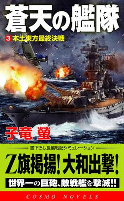 蒼天の艦隊[3]本土東方最終決戦-電子書籍