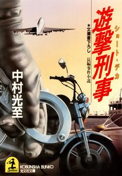 遊撃刑事(ショート・デカ)-電子書籍