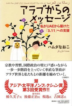 アラブからのメッセージ――私がUAEから届けた「3・11」への支援-電子書籍