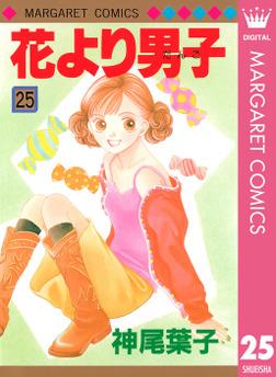 花より男子 25-電子書籍