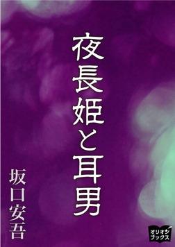 夜長姫と耳男-電子書籍