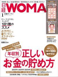 日経ウーマン 2020年1月号 [雑誌]