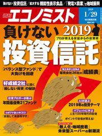 週刊エコノミスト (シュウカンエコノミスト) 2019年01月29日号