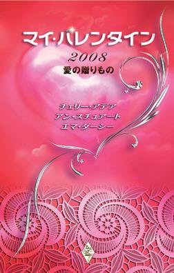 マイ・バレンタイン2008 愛の贈りもの-電子書籍