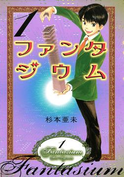 ファンタジウム(1)-電子書籍